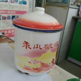 文革搪瓷杯,茶缸,图案:乘风破浪。〈比较大,直径10.5㎝,细节图示……