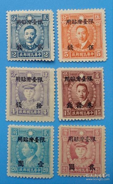 """(TA2)民国常台2 香港版烈士像""""限台湾贴用""""改值邮票"""