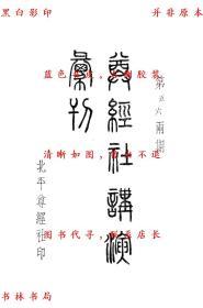 【复印件】尊经社讲演汇刊(第五六两期)-尊经社-民国尊经社刊本