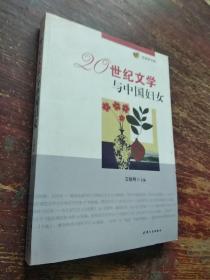 性别学书系-20世纪文学与中国妇女