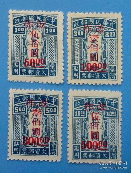 (TA18)民国欠台2 台湾贴用改值欠资邮票