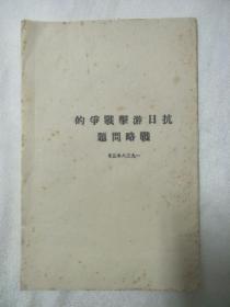 《抗日游击战争的战略问题》本书为无字天书,内页无字无画,不知道什么原因造成的。宣纸本大32开本