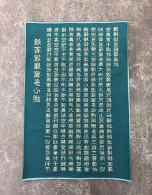 心经唐卡刺绣织锦画全文