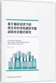 基于循环经济下的西北农村学校建筑节能减排优化模式研究 9787112213443 陈洋 中国建筑工业出版社 蓝图建筑书店