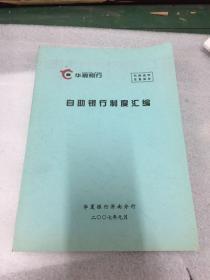 华夏银行自助银行制度汇编.