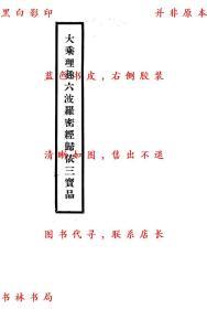 【复印件】大乘理趣六波罗密经归依三宝品-(唐)般若译-民国中西印刷公司刊本
