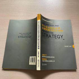 中小企业创业经营法律风险与防范策略(品佳,内页干净)