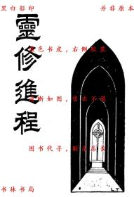 【复印件】灵修进程-张雪岩-民国田家社刊本