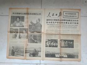 人民日报(1976年9月17日)