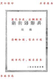 【复印件】新术语辞典(续编)-吴念慈-民国南强书局刊本