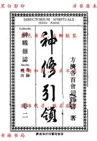 【复印件】神修引领(卷二、三、四)-司铎尚著-民国铅印本
