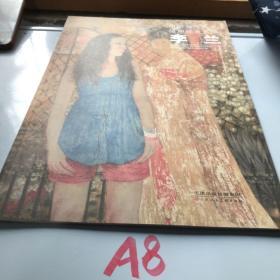 中国当代名家绘画品鉴系列:李兰