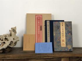 二玄社   晋 王羲之 快雪时晴帖  复制品   1980年  19.5 x 32 cm  册页