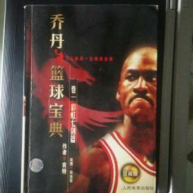 正版《乔丹篮球宝典(卷1彩虹七剑篇珍藏版)》有防伪标 2003年1版1印 原价:25元,现15元 包快递 当天发