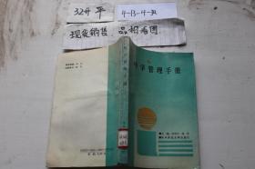 中学管理手册··