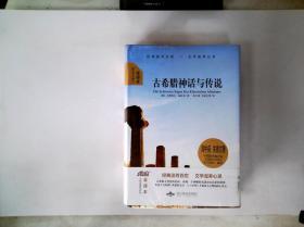古希腊神话与传说(全译本)/大悦读