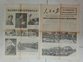 人民日报(1976年9月13日)1~8版