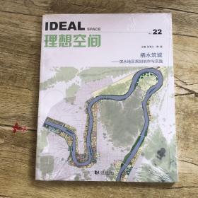 理想空间No.22·栖水筑城:滨水地区规划创作与实践