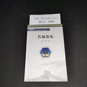名城巡礼   走进园博会第七届中国山东济南国际园林花卉博览会系列