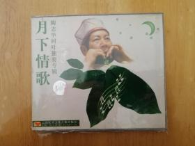 陶志华树叶独奏专辑  月下情歌 VCD 未拆封!