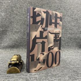 最后3本【好书不漏】雷颐签名钤印《中国切片,1900》(精装,一版一印)