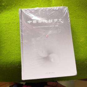 中国古代哲学史(上下)未拆封