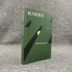 【好书不漏】王子今签名钤印《权利的黑光:中国传统政治迷信批判》(一版一印)