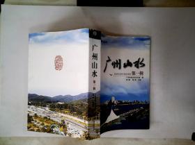 广州山水.第一辑