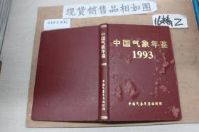 中国气象年鉴1993【16开精装】