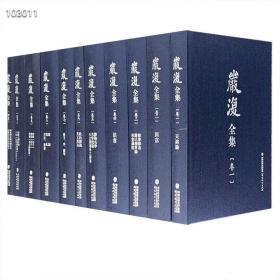 严复全集 1--10+1附卷(16开精装 全十卷十一册)(繁体横排  原箱包装)