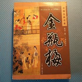 金瓶梅(中国古典名著)