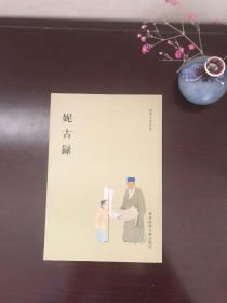 妮古录(陈眉公著作集)