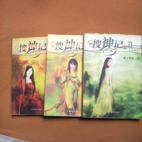 搜神记,2.3.4册