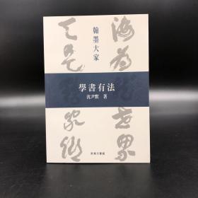 香港商务版 沉尹默《學書有法》