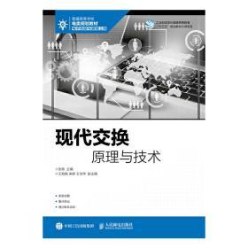 正版二手现代交换原理与技术张轶人民邮电出版社9787115462824