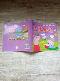 小猪佩奇 动画热播故事书