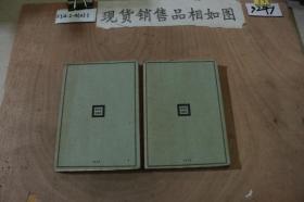 毛泽东选集第3卷(上下)