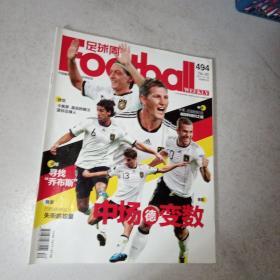 足球周刊2011年总第494期