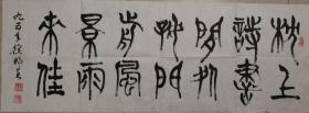 当代著名书法篆刻艺术家西泠印社理事徐畅书法一幅(保真)
