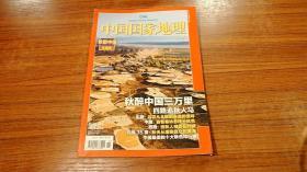 中国国家地理2010 11
