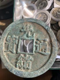 大清镇库 光绪通宝 直径10.2厘米