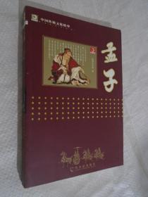 中国传统文化精华:孟子