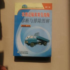 农用运输车常见故障诊断与排除图解(第2批)