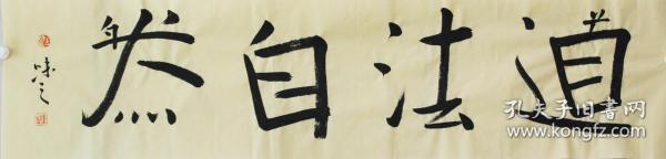 【自写自销】当代艺术家协会副主席王丞手写  道法自然628