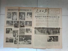 人民日报(1976年1月16日)