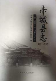 赤城县志(1991-2003)