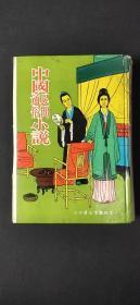 中国民间通俗小说.