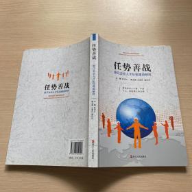 任势善战(浙江企业人才队伍建设研究)内页干净