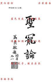 【复印件】圣宠论-徐宗泽-民国圣教杂志社刊本
