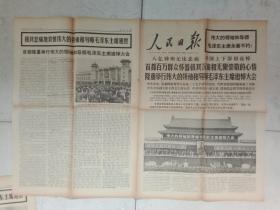 人民日报(1976年9月19日)1~8版